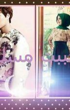 أحببت مسلسمة by EXO_Novels_arabic