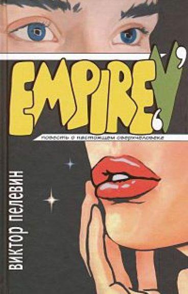 """Ампир """"В"""" (Empire 'V'). Виктор Пелевин"""