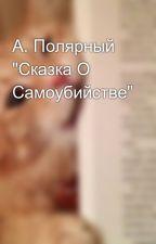 """А. Полярный """"Сказка О Самоубийстве"""" by NAS_KIT"""