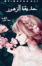 حديقة الزهور  by SofyAli