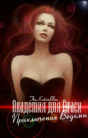 Академия для Стаси. Приключения Ведьмы by TheKatrinBliez