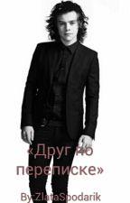 «Друг по переписке»1D Harry Styles) by ZlataSpodarik