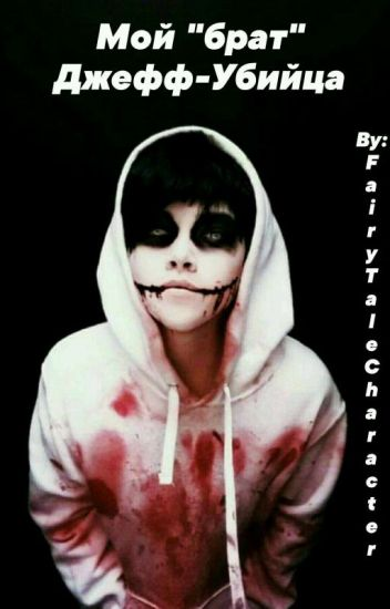 "Мой ""брат"" Джефф-Убийца #Wattys2017"