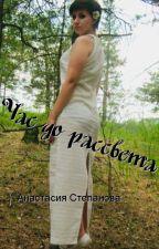 Девушка в чёрном платье by Stepanova6