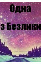 Одна Из Безликих. by Anatasuslikz