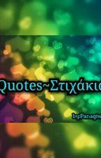 Quotes~Στιχάκια by Panagiwta_m