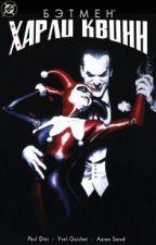 Бэтмен:Харли Квинн (комикс) by Harley8Quinn
