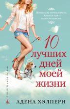 """10 лучших дней моей жизни"" Адена Хэлперн by MiSs_rainbow_9"