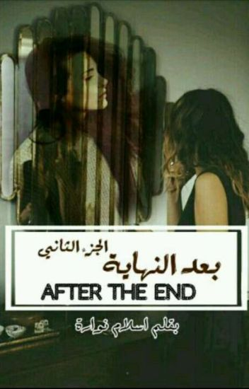 (بعد النهاية||)After the end