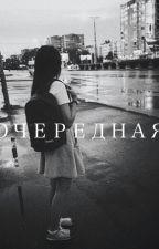 Очередная by sairusha97