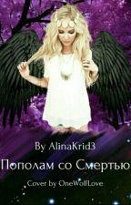 Пополам со Смертью by AlinaKrid3