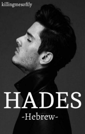 Hades - מתורגם