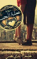 عملة الحب  by nadanasr16