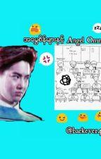 *အေမႊစိန္မ်ားႏွင့္ Angel Omma* by EUN-HA-