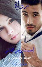 أحببت زوجي القاسي by zainab_kozad