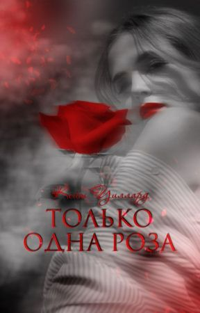 Только одна роза by KateWillard