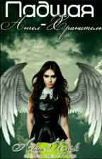 Падшая Ангел-Хранитель by AlinaKrid3