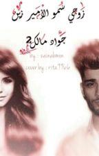 زوجي سمو الامير زين جواد مالك  * الجزء الثاني * by zainabmon
