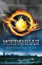 Вероника Рот - Избранная by lolka6969