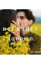 Хочу с тобой. by xBennit