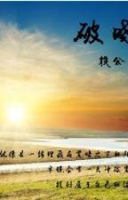 Phá hiểu - Đào Công Tử by hanxiayue2012