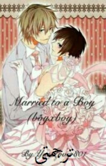 Married to a Boy(مترجمة)