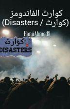 كوارث الفاندومز (كوارث / Disasters) by HanaAhmed8