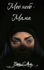 Моё небо - Мама by StellaAmilb