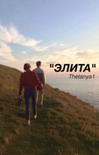 """ЭЛИТА""  by thetanya1"