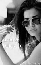 Дерзкая Гонщица by Vasilinalisa