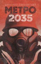 метро 2035 by kirara123456