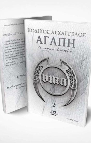 Κωδικός Αρχάγγελος: 2 Αγάπη-Λιόν