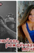 """Фанфик про MBAND 18+ """"Любовь рождённая мечтой"""" и """"Любовь рождённая мечтой 2"""" by Kisa_12"""