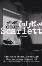 عزيزتي سكارليت | dear Scarlett by Writersha13