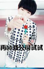 Là anh, chàng trai tôi từng đơn phương!!! by xuanhuong-11052001