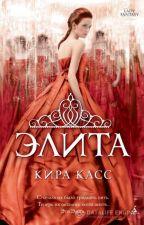 """""""Элита"""" - Кира Касс by 28Stacy"""