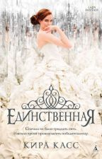 """Единственная"" - Кира Касс by 28Stacy"