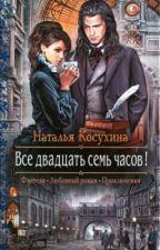 Все двадцать семь часов! Наталья Косухина by NadezhdaBrock