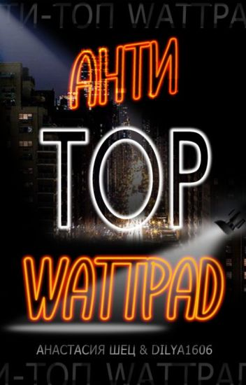 ANTI-TOP WATTPAD