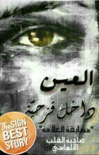 """"""" داخل قزحية العين """" by Safa_Dz"""