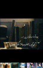 أقوال وحكم by Zainabtao