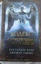 кодекс сумеречных охотников by NikaSam184