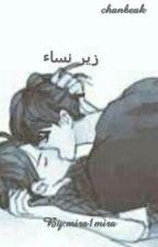 زير نساء by mira1mira