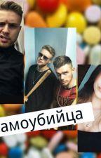 "''Самоубийца"" #Wattys2016 by Viktoria642119"