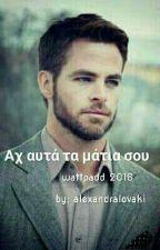 Αχ αυτά τα μάτια σου  by Alexandralovaki