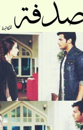 صدفة by rewayat_teeba14