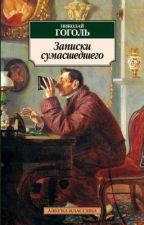 Н.В.Гоголь. Записки сумасшедшего. by equity_