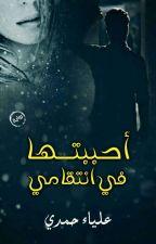 احببتها في انتقامي  by Alia_Hamdy6