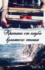Критика, от клуба взаимного чтения! by Lena146G