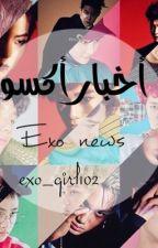 EXO NEWS,أخبار أكسو by exo_girl102